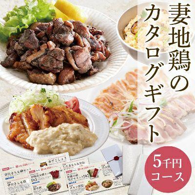 贈答用 妻地鶏のカタログギフト券 5千円コース