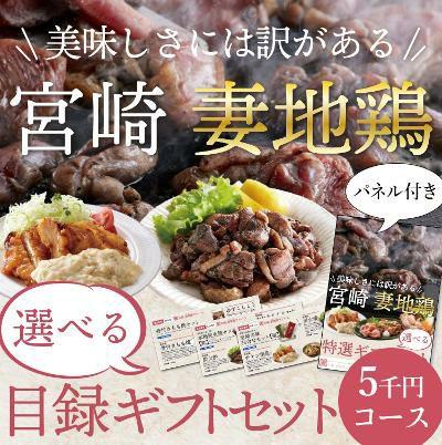 イベント景品用 妻地鶏の目録ギフトセット 5千円コース